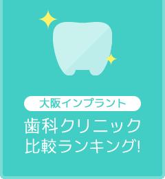 大阪のインプラント歯科比較