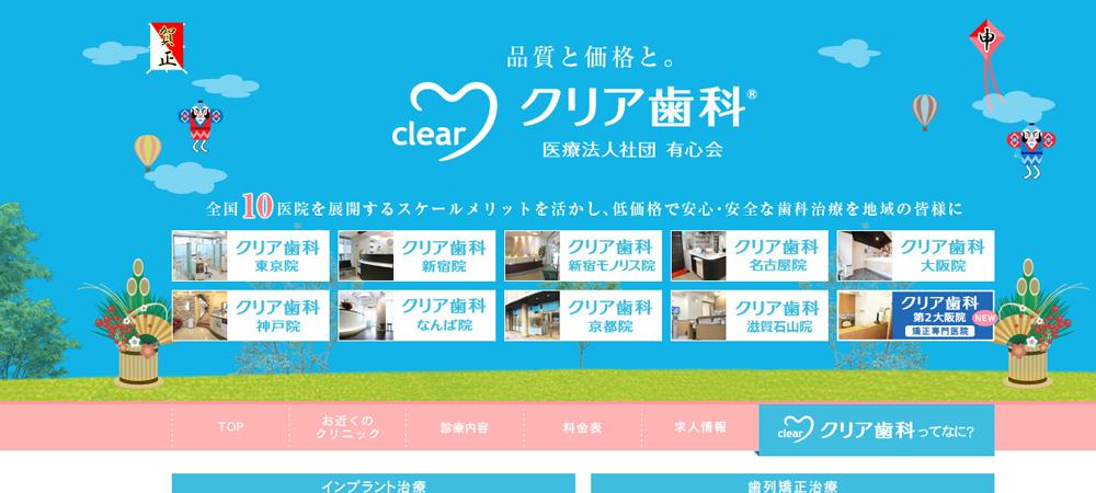 clearshika